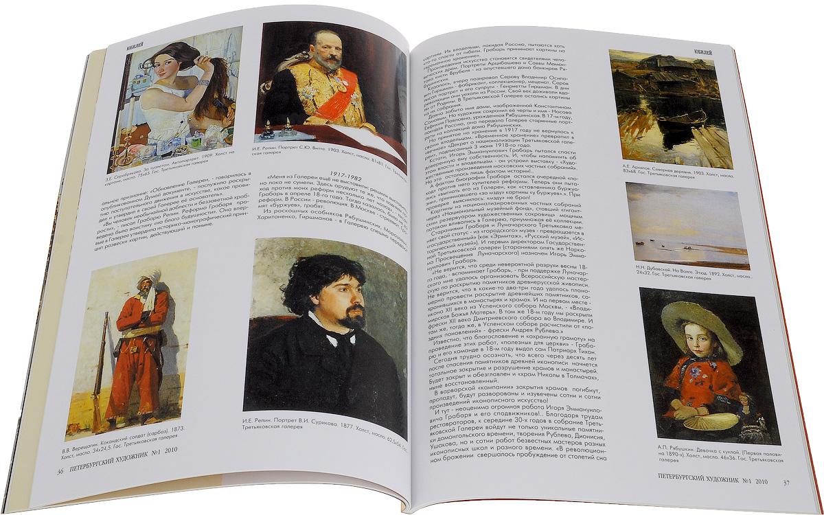 Петербургский журнал, №1(14), 2010