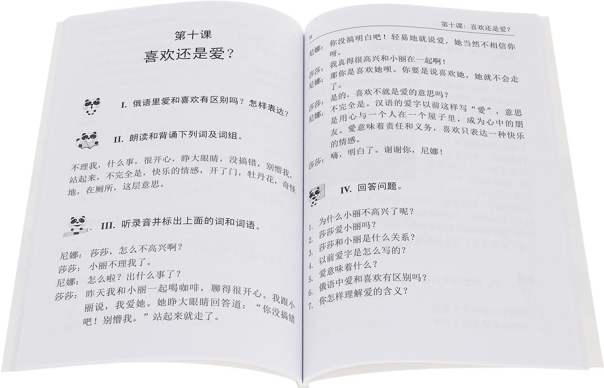 Учимся общаться на китайском языке