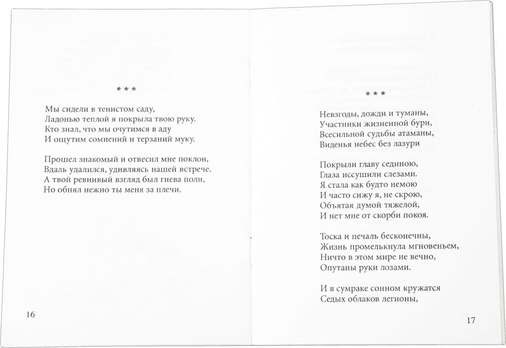 Ирина Бабенко. Лирика