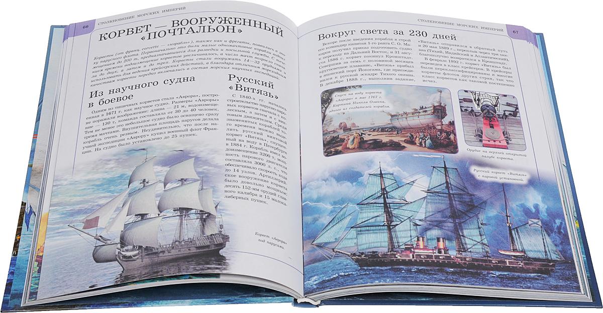 история подводных лодок книга