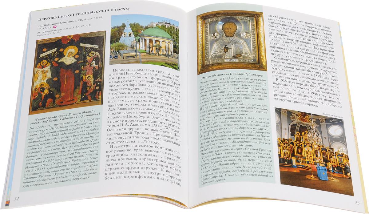 Православный Санкт-Петербург. Святыни, храмы, монастыри