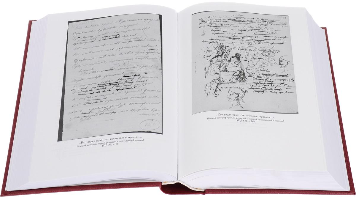 Полное собрание сочинений в 20-ти томах. Том 2. Стихотворения