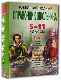 Купить новейший полный справочник школьника 5-11 класс
