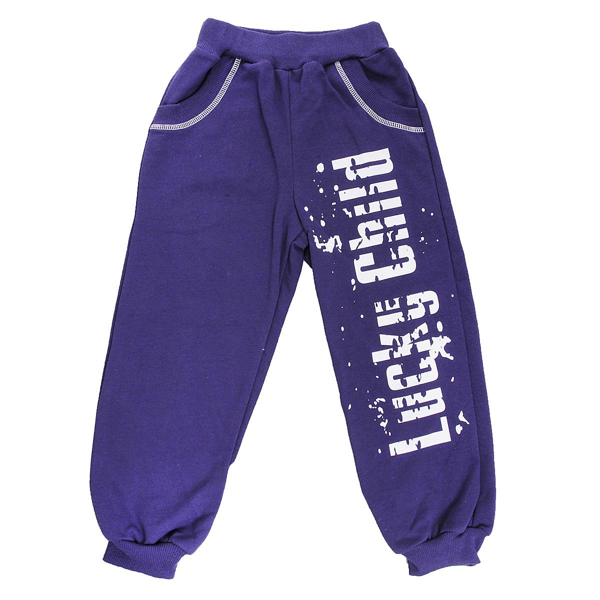 Брюки8-10Детские брюки Lucky Child идеально подойдут вашему ребенку. Изготовленные из интерлока - натурального хлопка, они необычайно мягкие и приятные на ощупь, не сковывают движения ребенка и позволяют коже дышать, не раздражают даже самую нежную и чувствительную кожу малыша, обеспечивая ему наибольший комфорт. Брюки на талии имеют широкую эластичную резинку, благодаря чему они не сдавливают животик ребенка и не сползают. Снизу брючины дополнены широкими трикотажными манжетами. По бокам имеются втачные кармашки. Спереди на левой брючине они оформлены оригинальным принтом в виде надписи Lucky Child. Оригинальный современный дизайн и модная расцветка делают эти брюки модным и стильным предметом детского гардероба. В них ваш ребенок будет чувствовать себя уютно и комфортно и всегда будет в центре внимания!