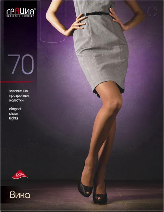 Колготки Вика 70Вика 70 ЧерныеЭлегантные прозрачные колготки Грация Вика с усиленным торсом и уплотненным мыском комфортно облегают и создают приятное ощущение подтянутости. 70 den. В коллекциях колготок Грация представлены модели, которые станут удачным дополнением к гардеробу любой женщины. Модели с заниженной и классической линией талии, совсем тоненькие с эффектом прохлады для жарких дней и утепленные с добавлением шерсти. Любая модница знает, что особое внимание при выборе одежки для своих ножек следует уделять фактуре изделия. В коллекции колготок Грация вы найдете и шелковистые колготки с добавлением лайкры, которые окутают ваши ножки легким мерцанием, и более строгие матовые модели. Но главная особенность колготок Грация - их практичность: они устойчивы к появлению затяжек и очень прочны. В особенно уязвимых зонах многие модели специально уплотнены, что обеспечивает дополнительную защиту.