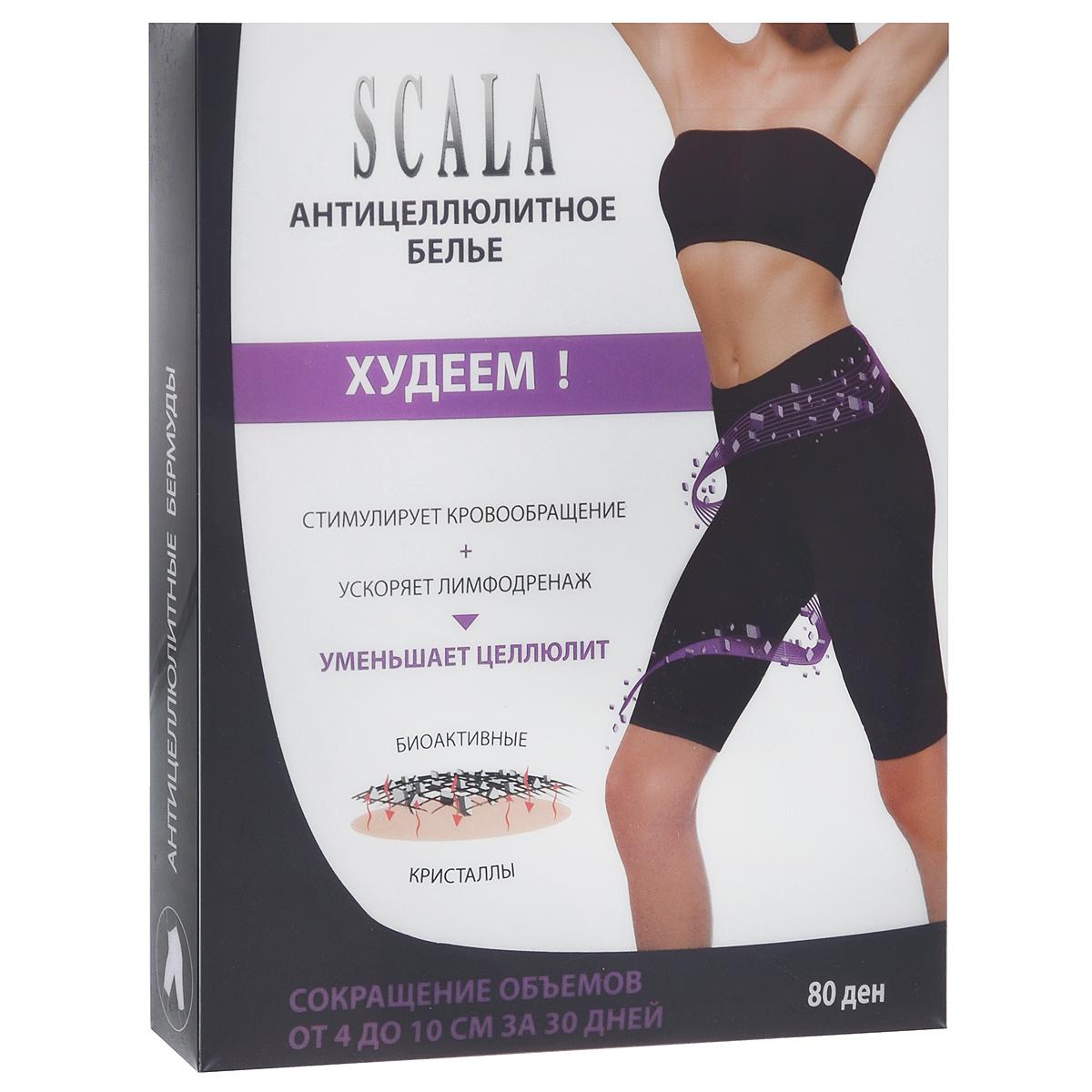 Корректирующее белье6635Корректирующие антицеллюлитные бермуды Scala 80 - подчеркивают силуэт и идеально подходят для занятий спортом, удобны и незаметны под одеждой. Активные Био Кристаллы, вплетенные в ткань, преобразуют тепло тела в длинноволновое инфракрасное излучение, обеспечивают постоянную стимуляцию клеточного кровообращения. Инфракрасное излучение действует на кожу на уровне гиподермы, стимулируя выработку окиси азота и уменьшить количество внеклеточной жидкости. Таким образом, происходит борьба с причиной целлюлита - скоплением жидкости и застоем кровообращения. Бермуды не только подтягивают фигуру, но и стимулируют микроциркуляцию клетки, способствуя исчезновению целлюлита и похудению. Секрет Scala в действии активных биокристаллов, содержащихся в волокне этого чудо-белья. Их взаимодействие с кожей на проблемных участках тела создает мощный лимфодренажный эффект, ускоряет обменные процессы и улучшает микроциркуляцию. Клинические исследования показали ошеломляющие...