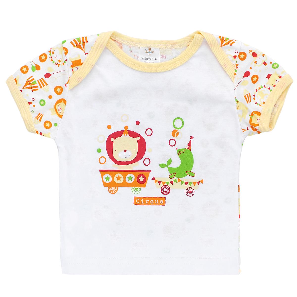 Футболка детская. 77437743Детская футболка КотМарКот для новорожденного послужит идеальным дополнением к гардеробу вашего малыша, обеспечивая ему наибольший комфорт. Изготовленная из натурального хлопка - кулирки, она необычайно мягкая и легкая, не раздражает нежную кожу ребенка и хорошо вентилируется, а эластичные швы приятны телу младенца и не препятствуют его движениям. Футболка с короткими рукавами и круглым врезом горловины имеет специальные запахи на плечах, которые позволяют без труда переодеть ребенка. На груди изделие оформлено оригинальным принтом с изображением циркового животного. Футболка полностью соответствует особенностям жизни малыша в ранний период, не стесняя и не ограничивая его в движениях.