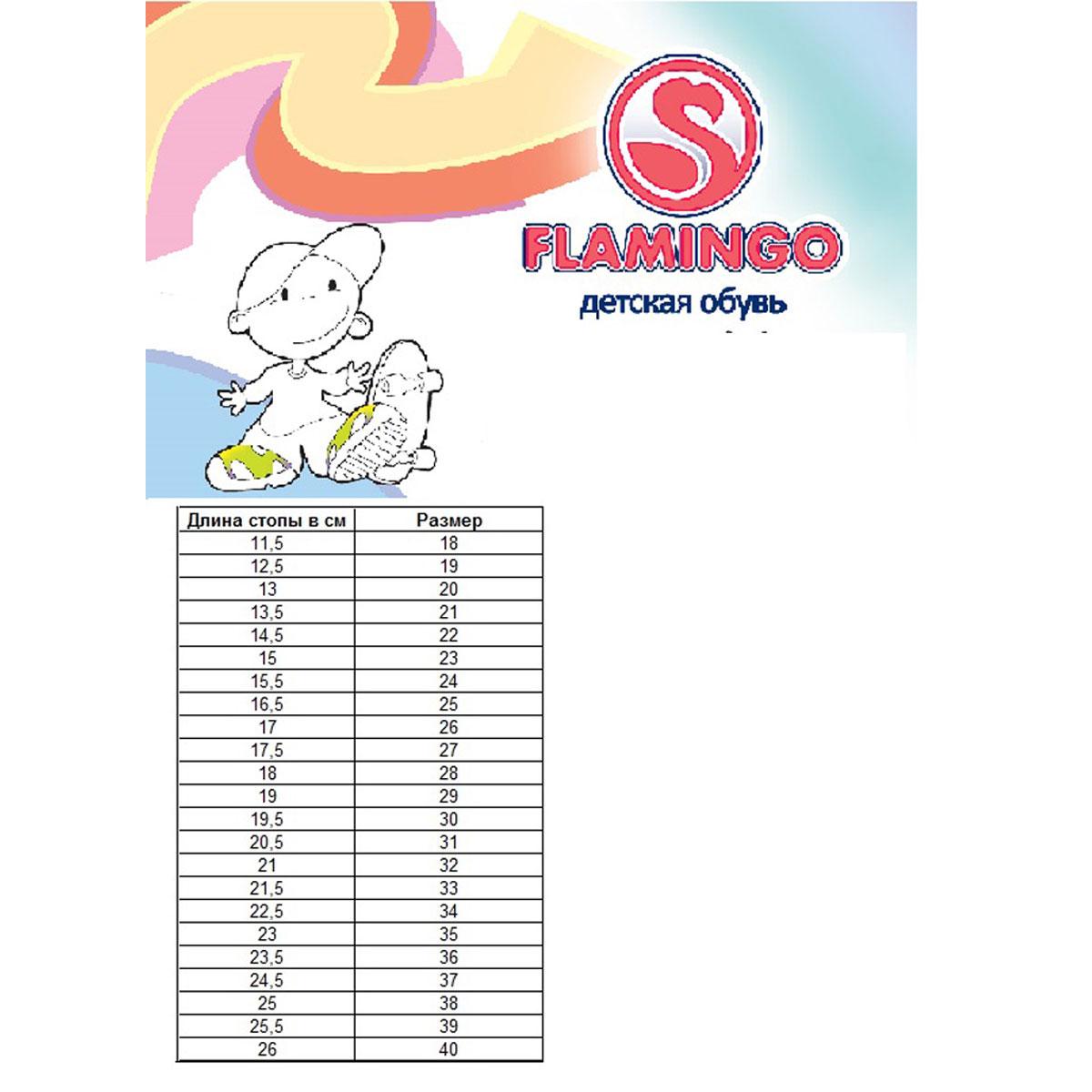 Flamingo Сапоги для девочки. 52-CC336