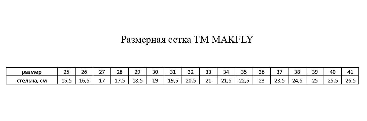 MakFly Сапоги для девочки. 720-555-1