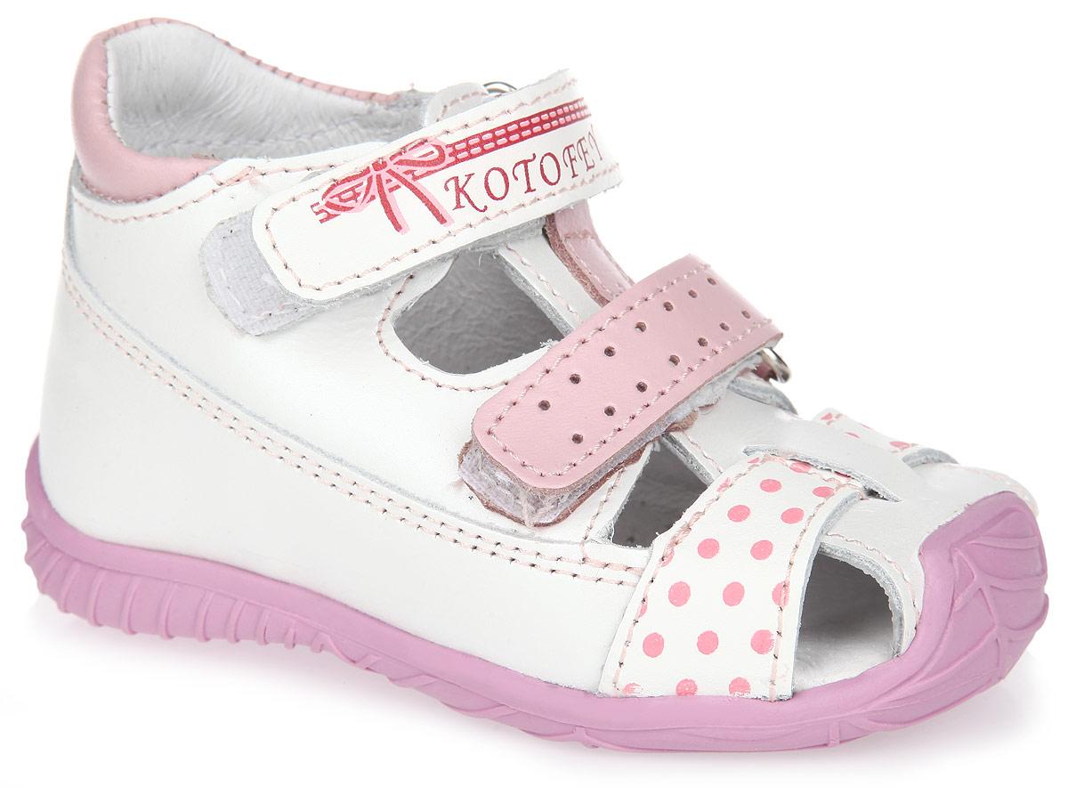 Сандалии для девочки. 022045-22022045-22Модные сандалии от Котофей придутся по душе вашей девочке. Модель выполнена из натуральной кожи. Стелька с супинатором и внутренняя поверхность из натуральной кожи обеспечат идеальный микроклимат, благодаря чему обувь дышит. Два ремешка с застежками-липучками прочно зафиксируют ножку ребенка, не давая ей смещаться из стороны в сторону и назад. Подошва с рифлением защищает изделие от скольжения. Практичные сандалии займут достойное место в гардеробе вашего ребенка.