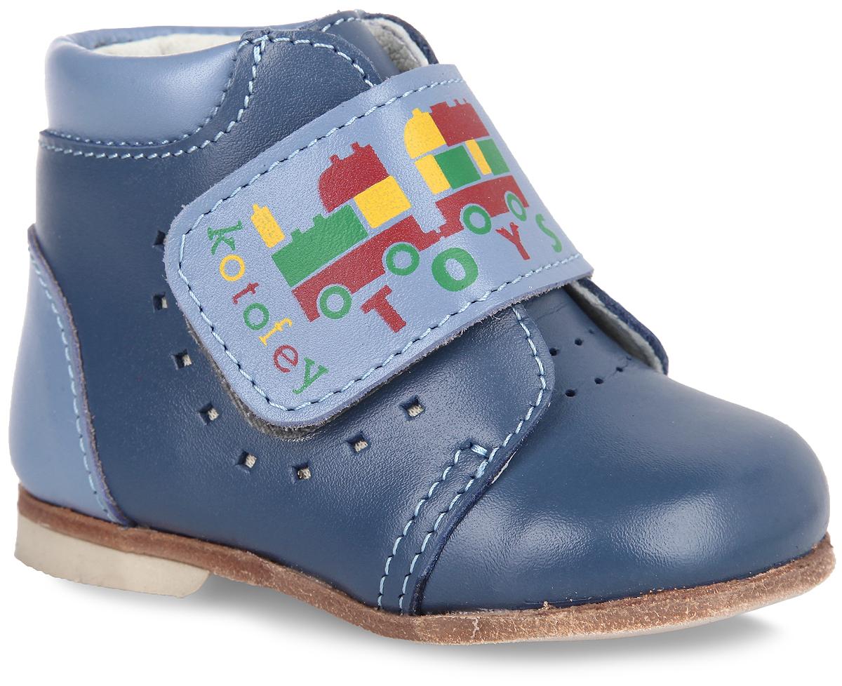 052109-21Стильные ботинки от Котофей покорят вашего мальчика с первого взгляда! Модель выполнена из натуральной кожи и оформлена декоративной прострочкой, оригинальным принтом в названием бренда и перфорацией. Ремешок на застежке-липучке прочно зафиксирует обувь на ноге. Колодка с анатомическим следом, в точности соответствующая изгибам стопы ребенка, имеет 2 продольных свода. Съемная стелька EVA с поверхностью из натуральной кожи дополнена легкой перфорацией. Невысокий каблучок, продленный с внутренней стороны, поддерживает продольный свод стопы и препятствует ее заваливанию. Модные ботинки - незаменимая вещь в гардеробе каждого ребенка.