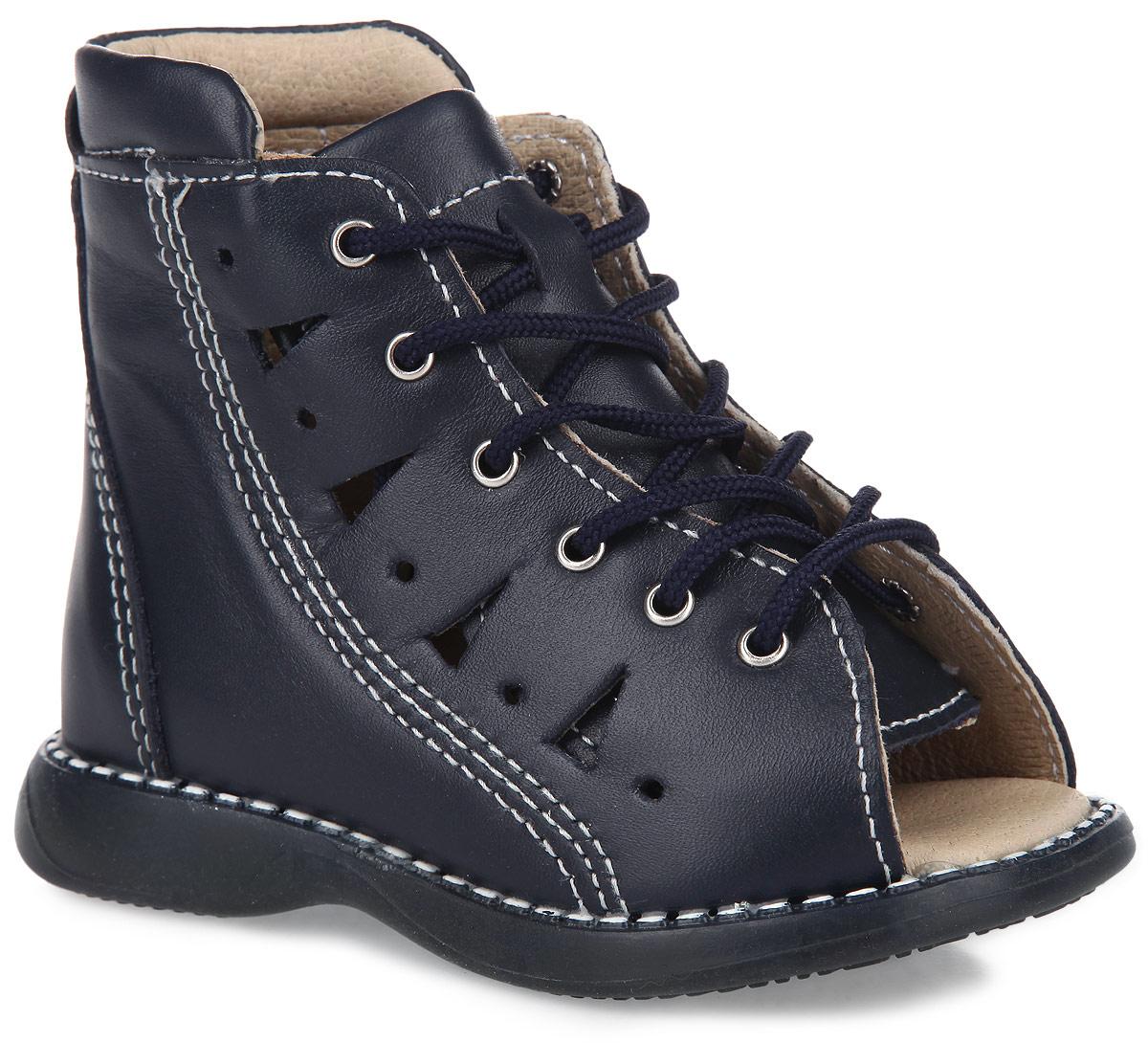 Скороход Ботинки для мальчика. 11-461-2