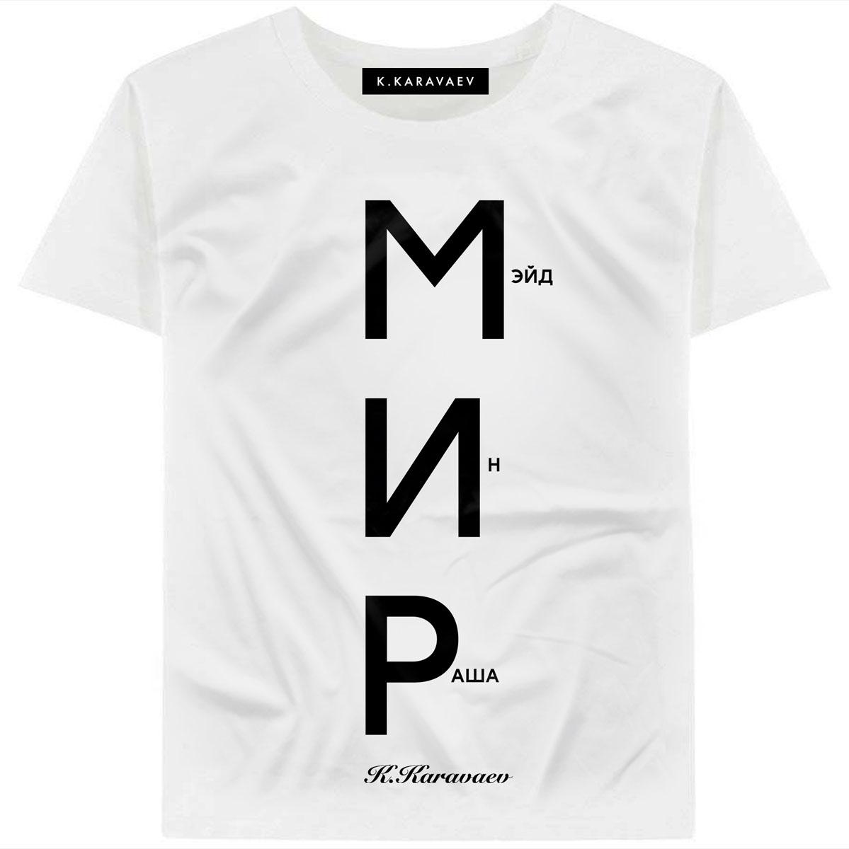 Футболка15.023.01.01.1Стильная футболка K.Karavaev, выполненная из высококачественного эластичного хлопка, обладает высокой воздухопроницаемостью и гигроскопичностью, позволяет коже дышать. Модель с короткими рукавами и круглым вырезом горловины - идеальный вариант для создания модного современного образа.