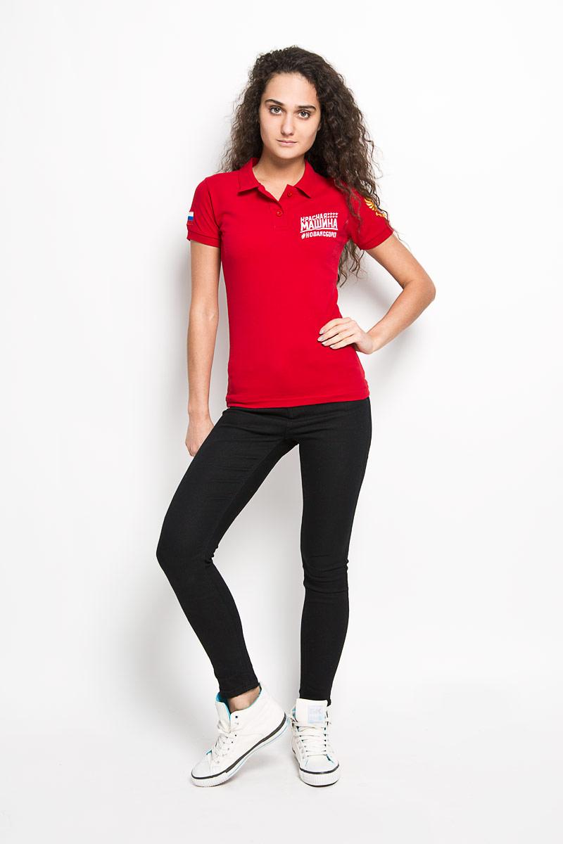 Футболка-поло женская. 6516004165160041Стильная женская футболка-поло Красная Машина, изготовленная из высококачественного натурального хлопка, обладает высокой теплопроводностью, воздухопроницаемостью и гигроскопичностью, позволяет коже дышать. Модель с короткими рукавами и отложным воротником - идеальный вариант для создания оригинального современного образа. Сверху футболка-поло застегивается на 2 пуговицы. Футболка-поло оформлена вышивкой в виде надписи Красная Машина. #новаясборка на груди и вышивкой в виде герба и флага на рукавах. Такая модель подарит вам комфорт в течение всего дня и послужит замечательным дополнением к вашему гардеробу.