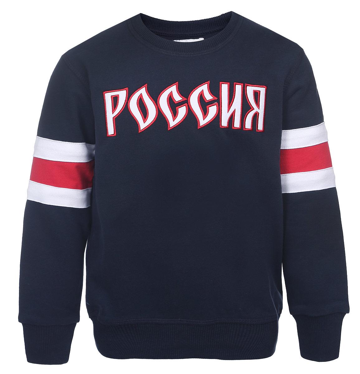 Толстовка с логотипом65160080/65160055Детский свитшот Красная Машина Россия, выполненный из хлопка с добавлением полиэстера, станет ярким дополнением к гардеробу юного поклонника хоккея. Ткань изделия необычайно мягкая, тактильно приятная, не сковывает движения и позволяет коже дышать. Лицевая сторона свитшота гладкая, изнаночная - с небольшими петельками. Модель с круглым вырезом горловины и длинными рукавами оформлена аппликацией в виде надписи. Вырез горловины дополнен трикотажной резинкой. Рукава имеют широкие манжеты, не стягивающие запястья. Понизу проходит широкая трикотажная резинка. На рукаве изделие украшено вышитым логотипом сборной России по хоккею. Современный дизайн и высокое качество исполнения принесут удовольствие от покупки и подарят отличное настроение!