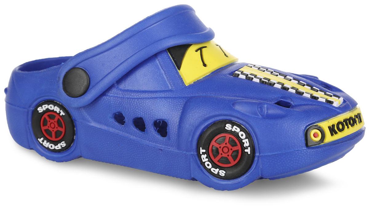 Сабо для мальчика. 225023-01225023-01Чудесные и очень легкие сабо для мальчика Котофей с закрытым мыском и ремешком на пятке - это превосходный вид обуви для вашего малыша. Сабо выполнены полностью из ЭВА материала и стилизованы под машинки. Мысок оснащен отверстиями, обеспечивающими проникновение воздуха. Пяточный ремешок можно убирать вперед или носить на пятке. Стелька дополнена рельефной поверхностью. Подошва с рифлением обеспечивает безопасность ребенка при ходьбе. Такие сабо подойдут для повседневного использования в бассейне, дома или на отдыхе!