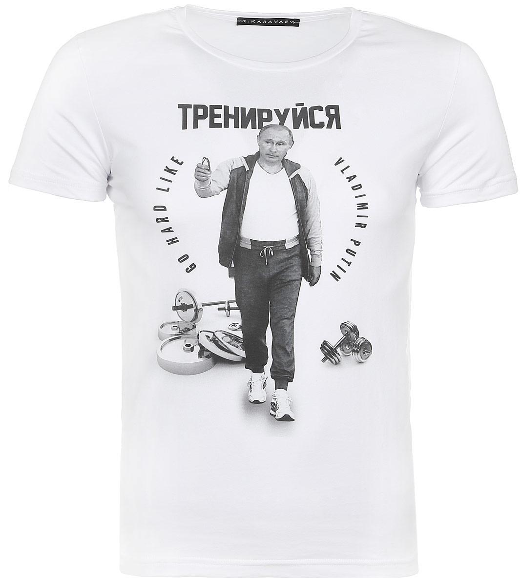 Футболка15.053.01.01.1Стильная футболка K.Karavaev Тренируйся, выполненная из высококачественного эластичного хлопка, обладает высокой воздухопроницаемостью и гигроскопичностью, позволяет коже дышать. Такая футболка великолепно подойдет как для повседневной носки, так и для спортивных занятий. Модель с короткими рукавами и круглым вырезом горловины - идеальный вариант для создания модного современного образа. Футболка оформлена красочным остроумным принтом с надписью Тренируйся. Такая модель подарит вам комфорт в течение всего дня и послужит замечательным дополнением к вашему гардеробу. Бренд K.Karavaev - это не только одна из самых популярных фирм по продаже патриотических футболок и свитшотов, но и круглосуточный мониторинг трендов. Компания была создана на базе легендарной Hearts Of Russia (знаменитые футболки в ГУМе) и Design Ministry из Петербурга, славящейся своими дизайнерскими и остроумными принтами. Симбиоз двух брендов положил начало новому K.Karavaev, взявшему своё...