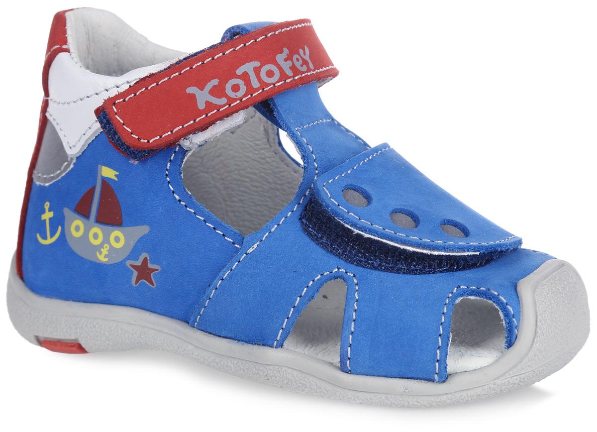 Сандалии для мальчика. 122079-21122079-21Оригинальные сандалии для мальчика от Котофей займут достойное место в гардеробе вашего ребенка. Модель выполнена из натуральной кожи контрастных цветов и оформлена перфорацией. Подъем дополнен двумя ремешками на застежках-липучках, обеспечивающих плотное прилегание обуви по ноге и регулировку объема. Закрытая пятка надежно фиксирует стопу. Внутренняя часть и стелька из натуральной кожи обеспечивают комфорт при ходьбе. Стелька дополнена супинатором с перфорацией, который обеспечивает правильное положение ноги ребенка при ходьбе и предотвращает плоскостопие. Сбоку обувь украшена оригинальным принтом на морскую тематику. Светоотражающие элементы на сандалиях обеспечат лучшую видимость в темное время суток. Наплывающая на носочную часть подошва увеличит срок службы обуви. Подошва с рифлением обеспечивает идеальное сцепление с любыми поверхностями. Стильные сандалии займут достойное место в гардеробе вашего ребенка.