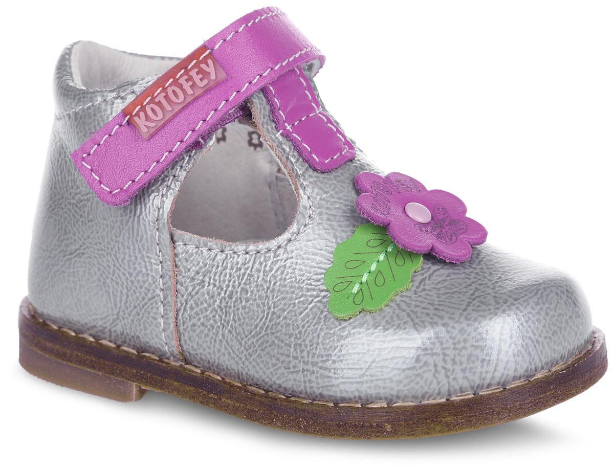 Туфли для девочки. 032019-23032019-23Прелестные туфли от Котофей разработаны специально для первых шагов вашей малышки. Модель выполнена из качественной натуральной кожи и оформлена спереди композицией из цветка с листочком, вдоль ранта - крупной прострочкой. Жесткий задник и ремешок с застежкой- липучкой надежно зафиксируют ножку ребенка, не давая ей смещаться из стороны в сторону и назад. Внутренняя поверхность из натуральной кожи не натирает. Стелька из материала ЭВА с поверхностью из натуральной кожи дополнена супинатором с перфорацией, который обеспечивает правильное положение стопы ребенка при ходьбе и предотвращает плоскостопие. Кожаная подошва в зоне пучков дополнена противоскользящими вставками, которые гарантируют отличное сцепление с любой поверхностью. Стильные туфли - незаменимая вещь в гардеробе каждой девочки!