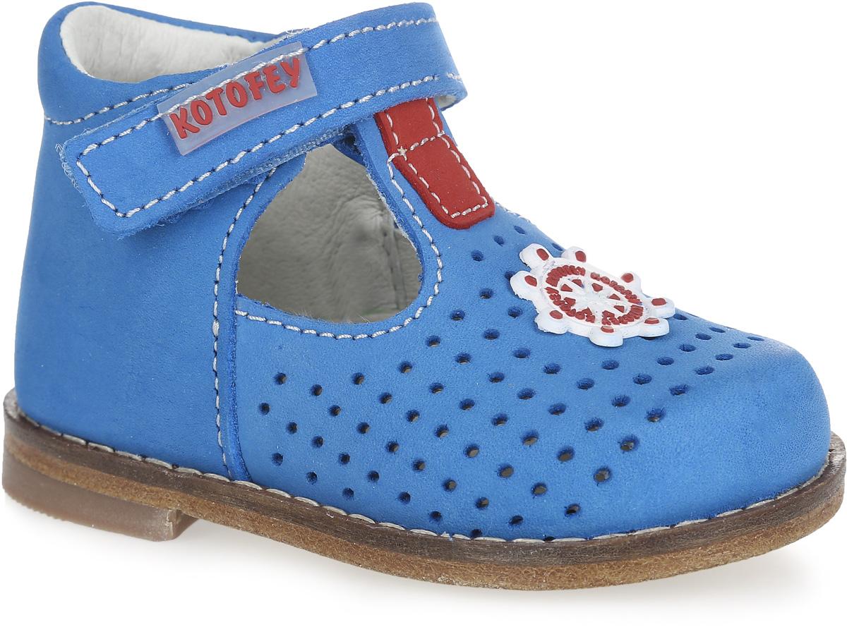 Туфли для мальчика. 032072-21032072-21Прелестные туфли от Котофей разработаны специально для первых шагов вашего малыша. Модель выполнена из качественной натуральной кожи и оформлена перфорацией, вдоль ранта - крупной прострочкой, спереди - декоративной нашивкой в виде якоря. Высокий жесткий задник и регулирующий ремешок на застежке-липучке надежно зафиксируют ножку ребенка, не давая ей смещаться из стороны в сторону и назад. Внутренняя поверхность из натуральной кожи не натирает. Стелька из материала ЭВА с поверхностью из натуральной кожи дополнена небольшим супинатором с перфорацией, который обеспечивает правильное положение стопы ребенка при ходьбе и предотвращает плоскостопие. Стелька обладает повышенной гигроскопичностью и обеспечивает дополнительную амортизацию при ходьбе. Рифленая поверхность подошвы обеспечивает отличное сцепление с любой поверхностью. Стильные туфли - незаменимая вещь в гардеробе каждого мальчика!