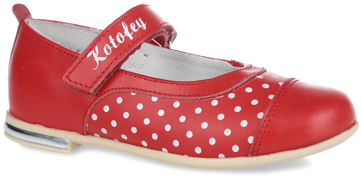 Туфли для девочки. 432100-21432100-21Прелестные туфли от Котофей очаруют вашу девочку с первого взгляда! Модель выполнена из качественной натуральной кожи и оформлена принтом в горох. Ремешок с застежкой-липучкой надежно зафиксирует ножку ребенка. Внутренняя поверхность из натуральной кожи не натирает. Стелька из материала ЭВА с поверхностью из натуральной кожи дополнена супинатором с перфорацией, который обеспечивает правильное положение стопы ребенка при ходьбе и предотвращает плоскостопие. Туфли снабжены невысоким каблучком, оформленным пластиковой вставкой, стилизованной под металл. Рифленая поверхность подошвы и каблука обеспечивает отличное сцепление с любой поверхностью. Стильные туфли - незаменимая вещь в гардеробе каждой девочки!