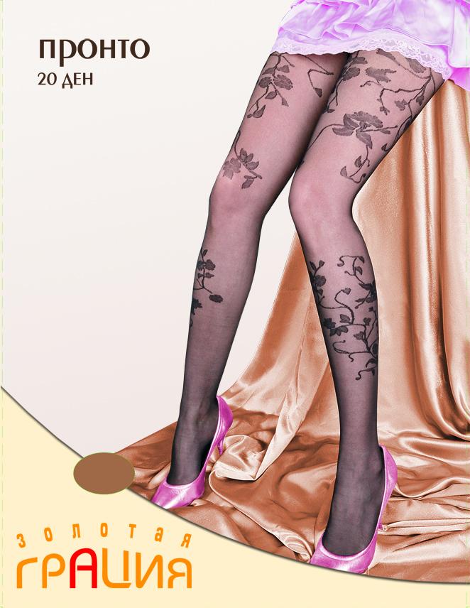 Колготки жен. Пронто 20Пронто 20Модные фантазийные колготки с эффектным цветочным рисунком на бедре и голени. Из Мультифибры, плоские швы, уплотненный мысок, х/б ластовица.