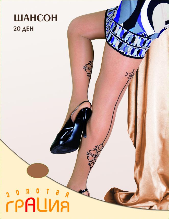 Колготки женские ШансонШансон 20Тонкие фантазийные колготки с оригинальным рисунком на задней части ноги, имитирующем шов. Плоские швы и хлопковая ластовица обеспечивают дополнительный комфорт. 20 den.
