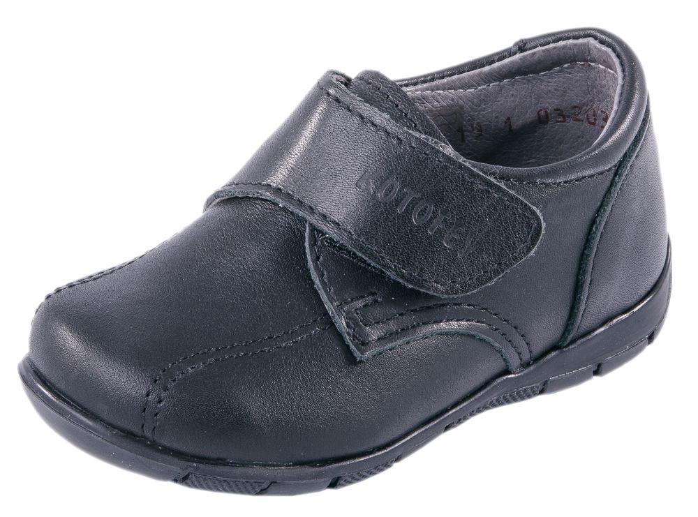 Туфли для мальчика. 032030-21032030-21