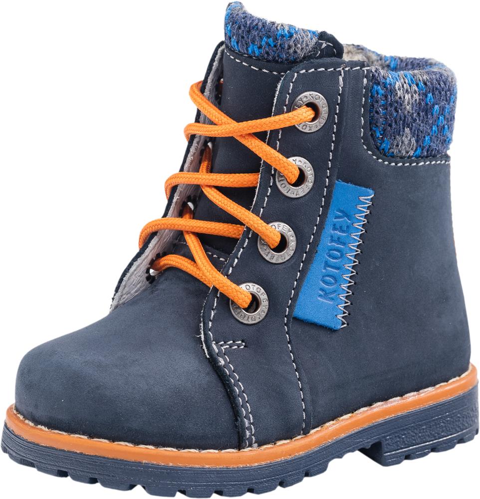 152143-31Стильные ботинки с подкладкой из байки. Верх выполнен из гидрофобного нубука (натуральная кожа), которая придает изделию эффектный внешний вид. Удобная застежка-молния позволяет легко обувать и снимать ботинки, а функциональная шнуровка обеспечит идеальную фиксацию обуви на ноге. Мягкий трикотажный манжет создает комфорт при ходьбе и предотвращает натирание ножки ребенка. Подошва с небольшим каблучком гарантирует удобство даже при долгих осенних прогулках.