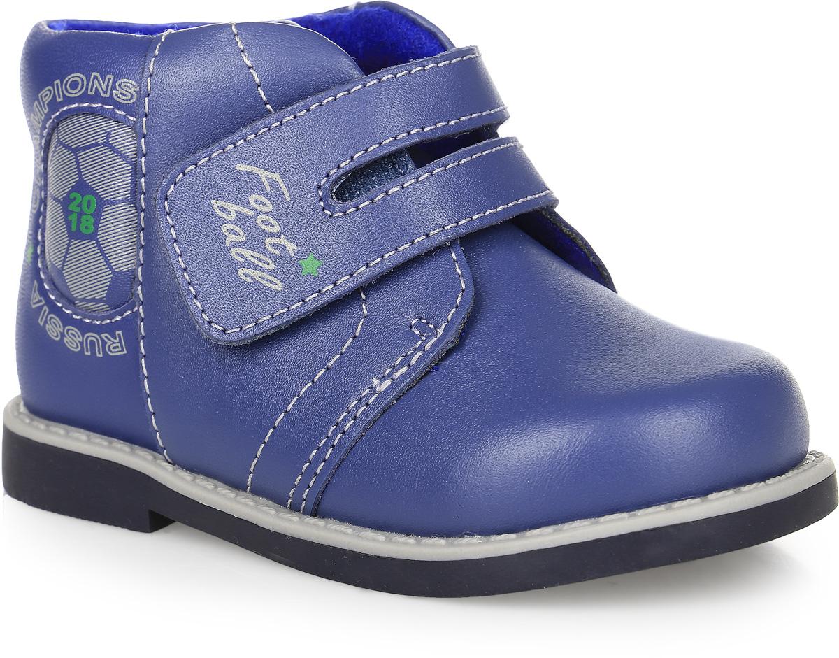51209ук-2Стильные ботинки от Kapika заинтересуют вашего мальчика с первого взгляда. Модель выполнена из натуральной и искусственной кожи. Боковая сторона оформлена спортивным принтом с надписью. Изделие на застежке-липучке. Подкладка, изготовленная из натуральной шерсти, сохраняет комфортный микроклимат в обуви, эффективно поглощает влагу, вибрации и неприятные запахи, снижает ударную нагрузку. Подошва оснащена рифлением для лучшей сцепки с поверхностью. Чудесные ботинки займут достойное место в гардеробе вашего ребенка.