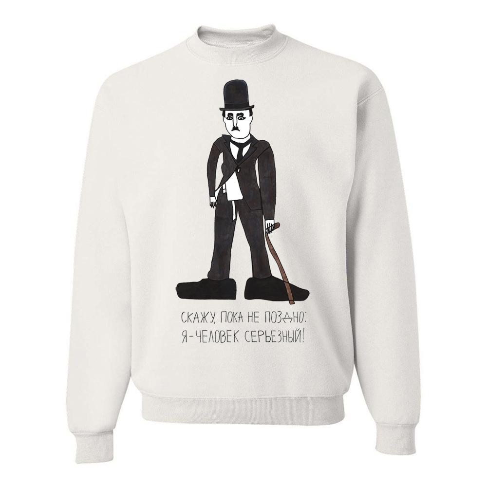 СвитшотЧарли ЧаплинУтепленный свитшот от бренда Наивно? Очень Чарли Чаплин выполнен из натурального хлопка на флисе. Модель с длинными рукавами и круглым вырезом горловины оформлена художественной цифровой печатью с изображением Чарли Чаплина и надписью Скажу, пока не поздно: Я - человек серьезный!. Рисунок Романа Горшенина. Стихи Сергея Таска.