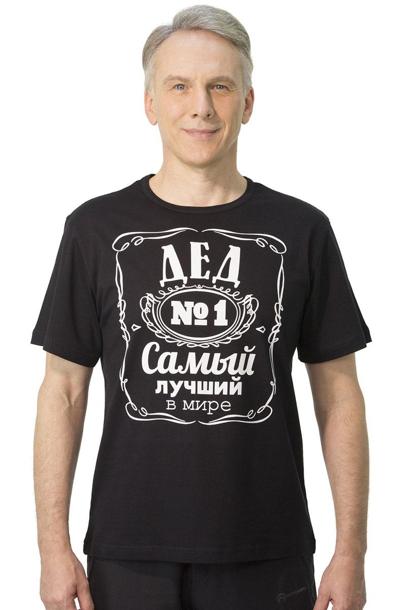 Футболка2-24Мужская футболка MF Самый лучший дед с короткими рукавами и круглым вырезом горловины выполнена из натурального хлопка. Модель оформлена принтовыми надписями.