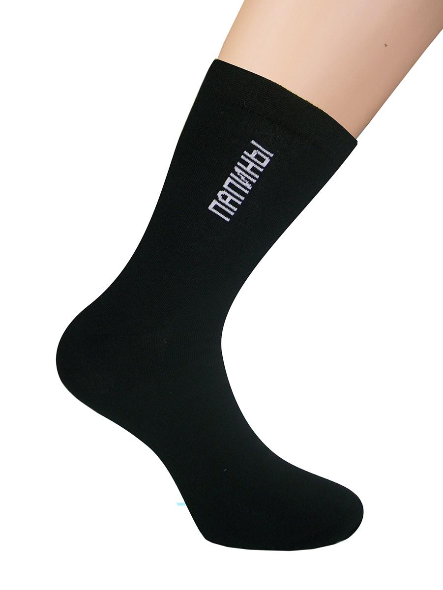 Носки051_ПапиныКлассические мужские носки Touch Gold, с надписью на голени: Папины. Изготовлены из лучших сортов хлопка с добавлением эластановых волокон, которые обеспечивают повышенную износостойкость и превосходную посадку. Отличный подарок мужчине - отцу!