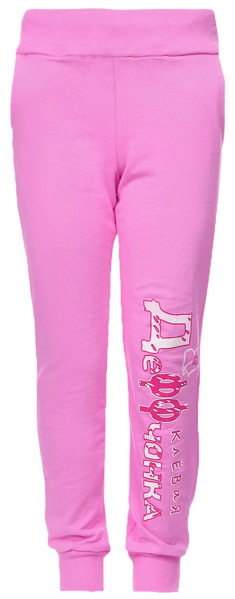 Брюки спортивныеБ190405А-5Спортивные брюки для девочки M&D изготовлены из эластичного хлопка с добавлением лайкры. Брюки на поясе имеют широкую резинку, а низ брючин дополнен трикотажными манжетами. Спереди предусмотрены два втачных кармана. Модель оформлена принтовой надписью.