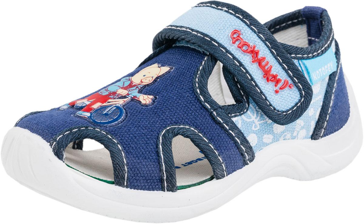 121038-13Обувь с текстильным верхом и хлопковой подкладкой. Литьевой метод крепления подошвы обеспечивает ей максимальную прочность, необходимую гибкость и минимальный вес. Подошва имеет анатомическую форму следа и в точности повторяет изгибы свода стопы, что позволяет ноге чувствовать себя комфортно весь день. Ремень с застежкой велькро позволяет легко обувать и снимать обувь и надежно фиксируют ножку малыша. Очень популярны для детских учреждений, занятий в группах и дома.