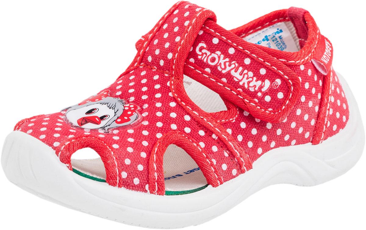 121039-13Прекрасная легкая обувь для вашей малышки выполнена из текстильного материала с хлопковой подкладкой. Подошва из поливинилхлорида (ПВХ) - прочного, легкого и износостойкого материала, выполнена методом прямого прилива к верху обуви: анатомичная, повторяет контур стопы ребенка. Формованная стелька содержит влагопоглощяющий материал, позволяющая ножкам чувствовать себя комфортно и отлично подходит для носки в детских учреждениях и дома. Яркие красивые расцветки обязательно понравятся вашей принцессе.