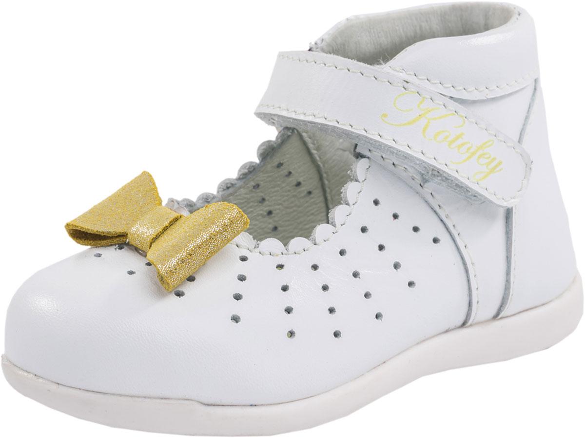 132116-21Чудесные туфельки для маленькой принцессы! Модель выполнена полностью из натуральной кожи. Подошва модели клеевая. Ремешок с липучкой позволяет легко обувать и снимать туфельки. Мягкий манжет создает комфорт при ходьбе и предотвращает натирание ножки ребенка. Красивые и удобные туфли - обязательно понравятся Вашей юной моднице!