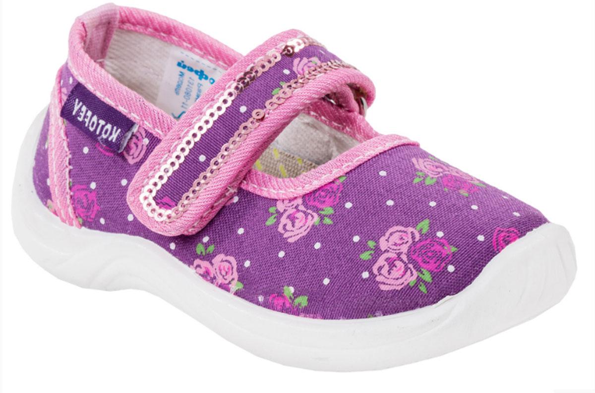 Туфли131080-12Модные туфли для девочки от Котофей, выполненные из текстиля, оформлены цветочным принтом и принтом в горох. Ремешок с застежкой-липучкой, оформленный пайетками, обеспечивает надежную фиксацию модели на ноге. Внутренняя поверхность и стелька из текстиля гарантируют комфорт при движении. Подошва дополнена рифлением.