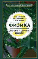 Физика в 3 книгах книга 3 строение и