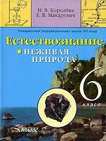Елена викторовна макаревич
