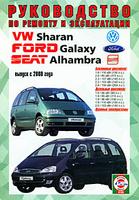 VW Sharan, Ford Galaxy, Seat Alhambra c 6/1995. Ремонт и техобслуживание. Руководство по эксплуатации