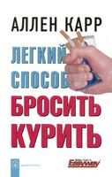Смотреть фильм л гкий способ бросить курить