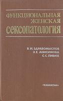 zdravomislov-zhenskaya-seksopatologiya-skachat