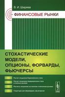 Опционы Фьючерсы И Другие Производные Финансовые Инструменты Fb2