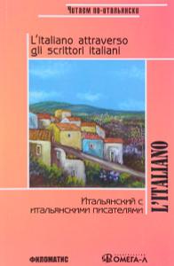 Итальянский с итальянскими писателями. Книга для чтения / L`italiano attraverso gli scrittori italiani (per leggere)