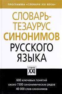 Словарь-тезаурус синонимов русского языка