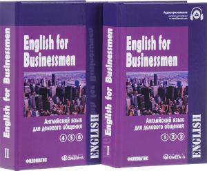 English for Businessmen / Английский язык для делового общения. В 2 томах (комплект)