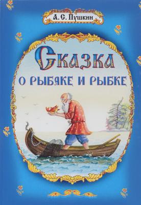 сказка о рыбаке и рыбке диалог с рыбкой
