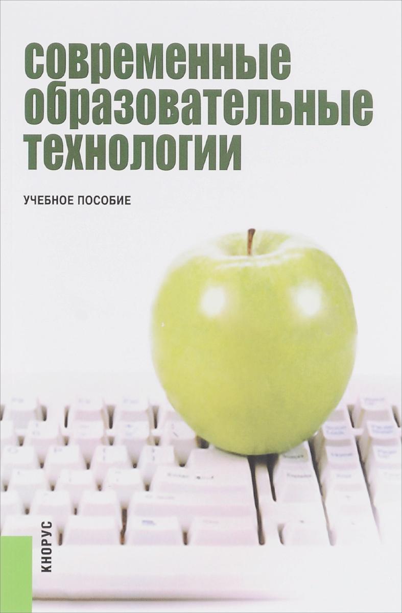 Современные образовательные технологии. Учебное пособие