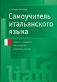 Самоучитель итальянского языка: Сведения по грамматике; Тексты и диалоги; Упражнения с ключами